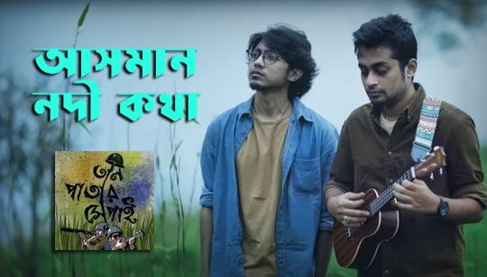 Aasman Nodi Kotha Lyrics by Taalpatar Shepai Bengali Folk Song