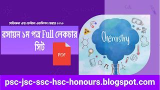 Udvash Online Class -Chemistry 1st Paper Pdf Download