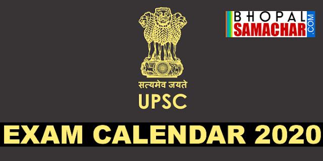 UPSC EXAM CALENDAR 2020 जारी, प्रतियोगी परीक्षार्थी ध्यान दें | SARKARI NAUKRI