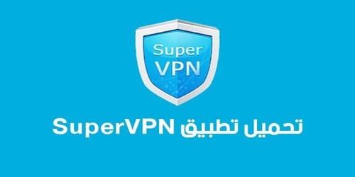 تحميل أفضل برنامج سوبر في بي ان للكمبيوترواللاندرويد مجانا  super vpn apk