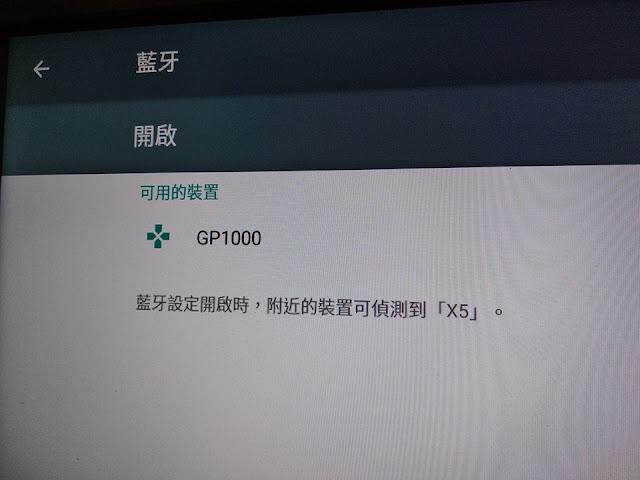 RockTek GP1000遊戲手把使用心得(運用X5電視盒及MX6無線飛鼠) - 31