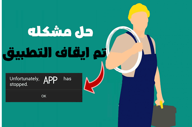 توقف التطبيق عن العمل Unfortunately app has stopped