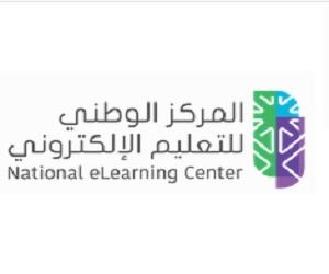 اعلان توظيف بالمركز الوطني للتعليم الإلكتروني بالرياض 27 وظيفة
