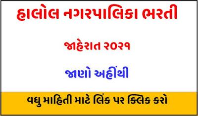 Halol Nagarpalika Safai Kamdar Posts Recruitment 2021