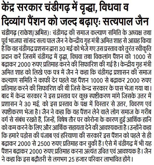 केंद्र सरकार चंडीगढ़ में वृद्धा, विधवा व दिव्यांग पेंशन को जल्द बढ़ाए : सत्य पाल जैन