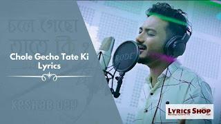 [ Full Lyrics ] Chole Gecho Tate Ki (চলে গেছো তাতে কি) Lyrics | LyricsShop