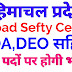 Himachal Pradesh Road Safety Cell Recruitment
