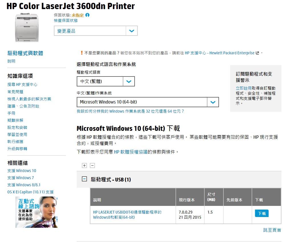 洪小凱的資訊交流站: HP Color LJ 3600dn 安裝 Win10 x64 Printer Driver 後無法正常列印