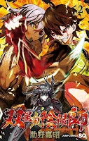 Sousei no Onmyouji Cover Vol. 02
