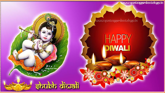 shubh diwali greetings with lord Shri Krishna