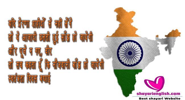 Independence Day 15 august shayari in english and hindi