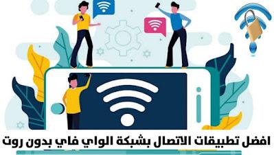 طريقة الاتصال بشبكة الواي فاي أفضل 3 تطبيقات عليك تجربته