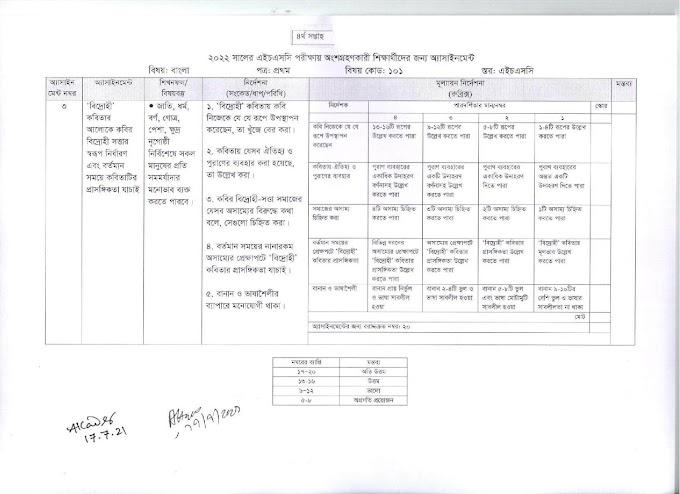 HSC Assignment 2022 4th Week Bangla Answer