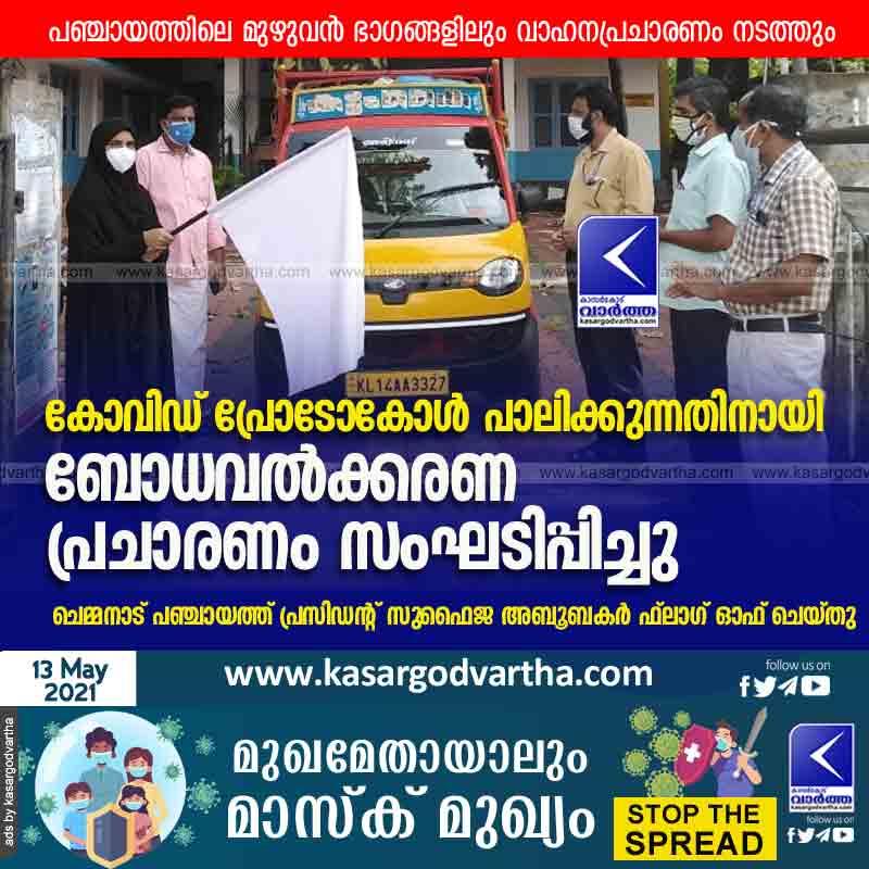 News, Kasaragod, Kerala, Covid awareness,