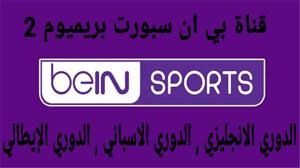 قناة بي ان سبورت بريميوم 2 | bein sports premier 2