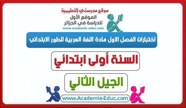 اختبارات الفصل الاول مادة اللغة العربية للطور الابتدائي