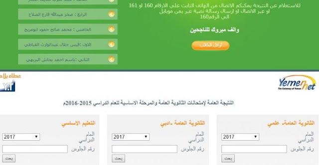 yemen exam | نتيجة الثانوية العامة الاساسية 2019 اليمن , الاستعلام عن نتيجة الشهادة الاساسية باليمن 2019 , نتيجة الشهادة الثانوية اليمنية 2019 بالاسم ورقم الجلوس , نتيجة الصف التاسع اليمن 2019