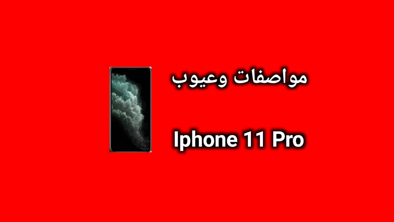 سعر و مواصفات الهاتف Apple iphone 11 pro مميزات و عيوب ايفون 12 برو
