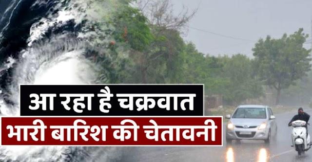 मौसम विभाग ने प्रदेश के 19 जिलों में दी भारी बारिश की चेतावनी - MP News