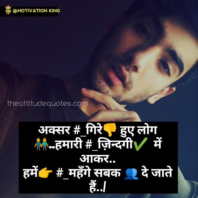 Attitude status for Boys Hindi | Cool Attitude status for Boys | Attitude Quotes for boys Hindi | Attitude Dps For Boys