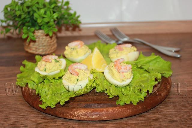 рецепт фаршированных яиц мимоза с авокадо и креветками