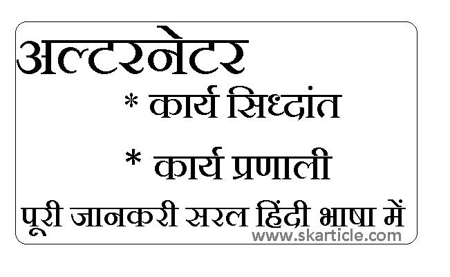 Alternator Working Principle In Hindi
