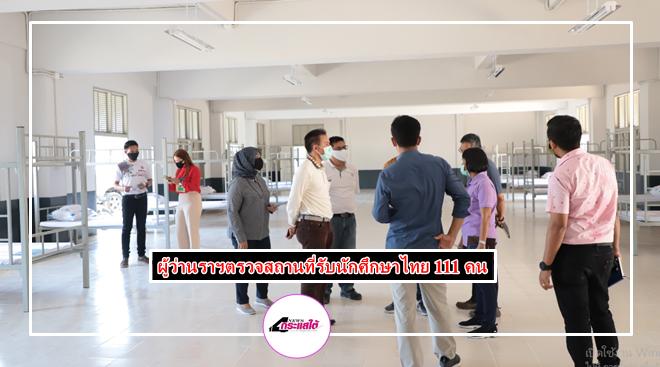 คลิป  ผู้ว่านราฯตรวจสถานที่รับนักศึกษาไทย 111 คน ที่เดินทางกลับจากประเทศปากีสถาน