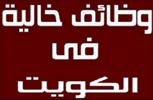 وظائف شاغره فى الكويت جديده بتاريخ اليوم