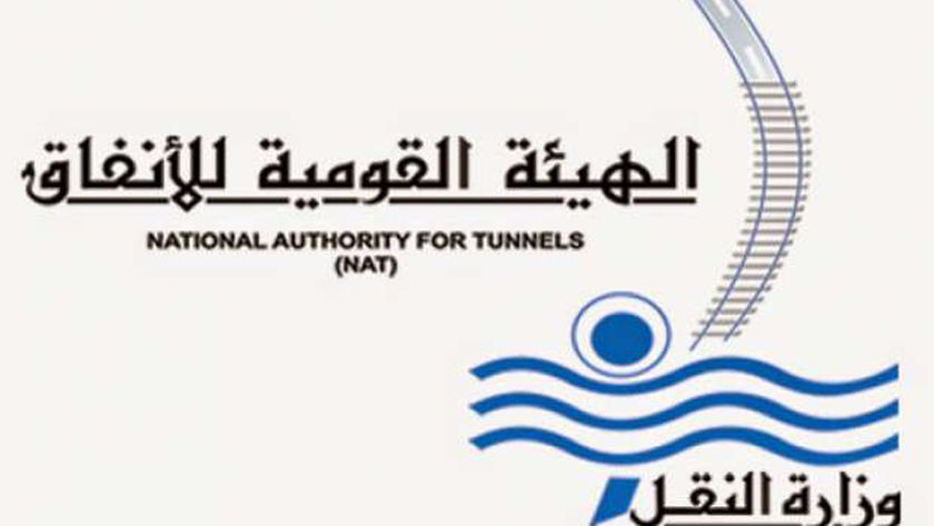 مسابقة وظائف الهيئة القومية للانفاق مصر لعام 2021