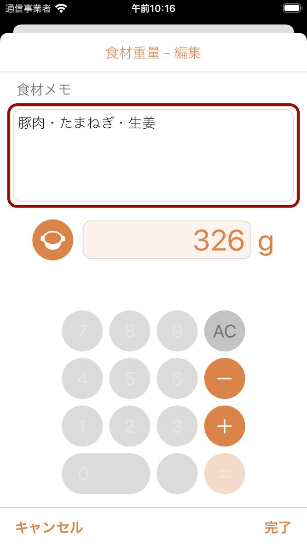 oishioの食材重量入力時にも食材メモが表示