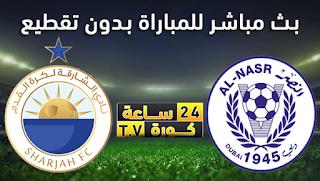 مشاهدة مباراة النصر والشارقة بث مباشر بتاريخ 15-12-2019 دوري الخليج العربي الاماراتي