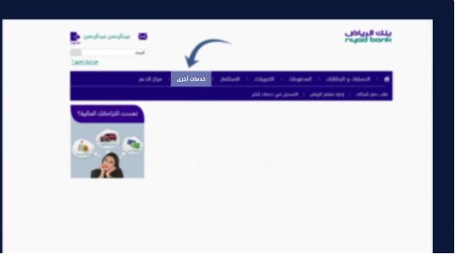 شرح تحميل وتشغيل تطبيق بنك الرياض على الجوال بسهولة