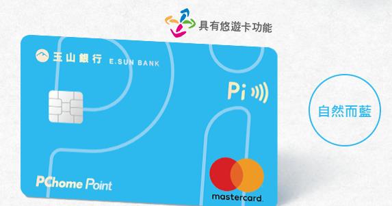 [信用卡] 玉山Pi卡 2345 無上限回饋 國內/國外/APP/指定回饋 最高 5% 拍錢包信用卡介紹與解釋 @ 這就是人生