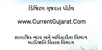 Digital Gujarat Principal Na Tamam Prashno Nu Nirakaran Apti Pdf File