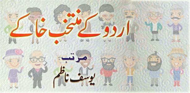 Urdu-ke-muntakhab-khake