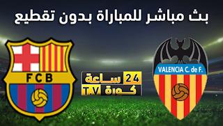 مشاهدة  مباراة برشلونة وفالنسيا بتاريخ 02-05-2021 الدوري الاسباني