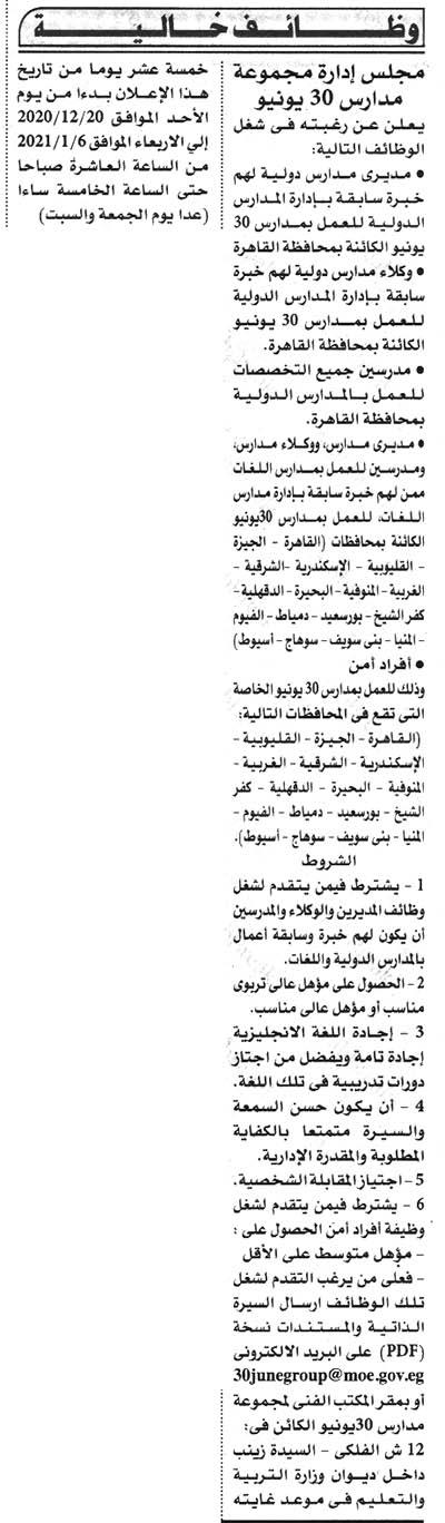اعلان وظائف مدارس 30 يونيو الخاصة بكافة المحافظات تطلب معلمين ومحاسبين وافراد امن 18 / 12 / 2020