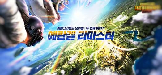 تنزيل لعبة PUBG Mobile 1.3 الكورية المائة إيقاع للموبايل