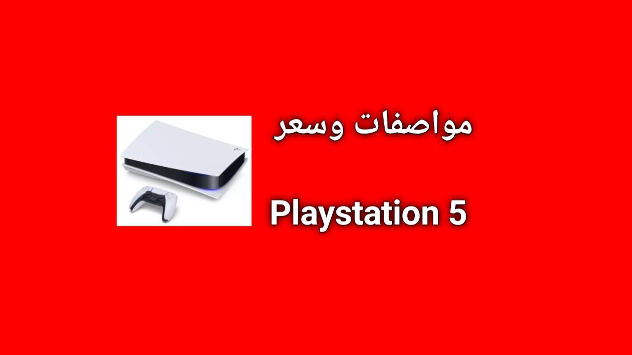 سعر ومواصفات بلاي ستيشن 5  Play Station  : جهاز الألعاب المنتظر PS5 الجديد