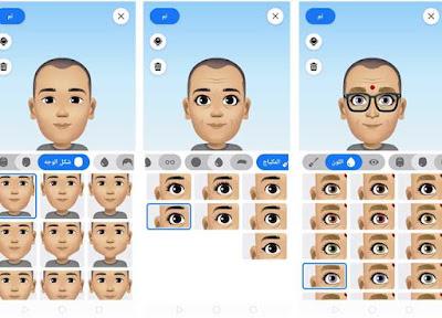 كيف صناعة أفاتار لصورتك على الفيسبوك Facebook