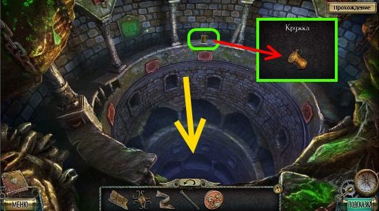 кружку которая стоит на круге забираем в игре тьма и пламя 4
