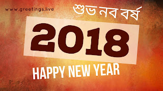 happy new year in bengali