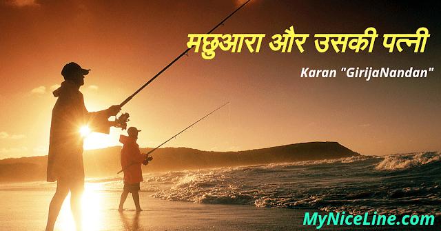 मछुआरे और उसकी पत्नी की प्रेरणादायक कहानी  | लक्ष्य प्राप्ति के उपाय पर कहानी popular story on fisherman and his wife in hindi