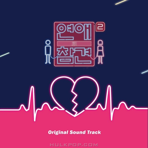 Various Artists – Love Interference Season2 (Original Television Soundtrack)
