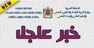 لوائح المدعويين لاجتياز مباراة الادارة التربوية 2020-2021-جميع الجهات