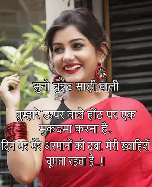 sarees shayari in Hindi