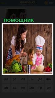 на кухне помощник девочка готовит еду и рядом девушка наблюдает