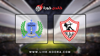 موعد مباراة الزمالك وديكيدا اليوم الجمعة 16-08-2019 في دوري أبطال أفريقيا