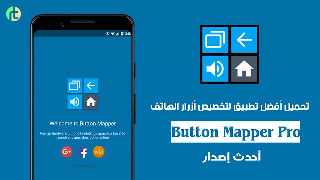 تحميل تطبيق Button Mapper Pro (النسخة المدفوعة) -أخر إصدار