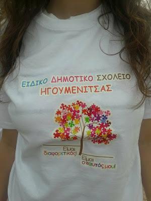 Ευχαριστήριο του ειδικού δημοτικού σχολείου Ηγουμενίτσας προς το δήμο Σουλίου και την «Στοργή»